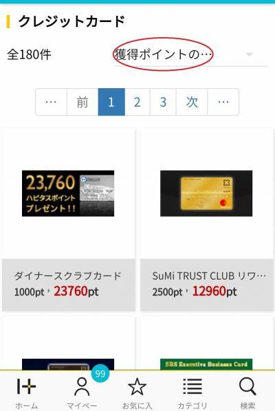 ハピタス クレジットカード